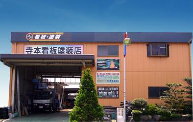 寺本看板塗装店