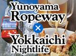 YunoyamaRopeway YokkaichiNightlife