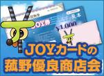 JOYカードの菰野優良商店会